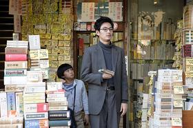 Bild: My Uncle von Nobuhiro YAMASHITA - Nippon Cinema