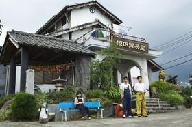Enokida Trading Post von Ken IIZUKA - Nippon Cinema