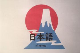 Einführung in die japanische Sprache - Nippon Culture