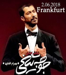 Bild: Joojeh Tighi - Gesellschaftskomödie mit Bahram Afshar - Aufführung in persischer Sprache