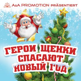 Bild: HELDEN WELPEN retten das neue Jahr! - Kindertheater in russischer Sprache
