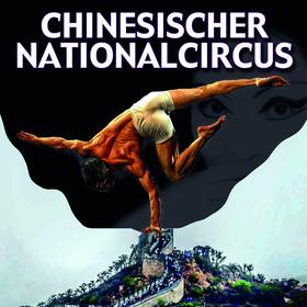 Bild: Chinesischer Nationalcircus - The Great Wall