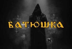 Bild: Batushka - Pilgrimage Tour 2017 - Support:  ARKONA (POL) + TBA
