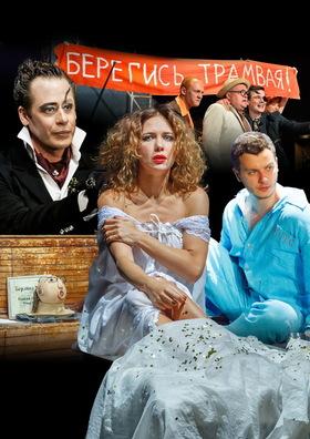 Master i Margarita - Theater in russischer Sprache