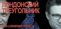 Bild: Das Londoner Dreieck - mit deutscher live-Synchron�bersetzung